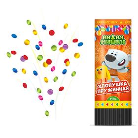 Хлопушка пружинная «Ми-Ми-Мишки» Блеск мини конфетти