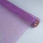 """Сетка """"Акцент"""", фиолетовый, 54 см х 5.5 м"""
