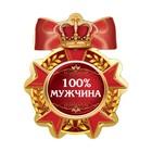 "Магнит медаль ""100% мужчина"""