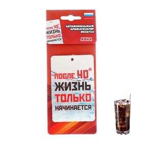 """Ароматизатор подвесной в машину """"Слоганы"""", Кола"""