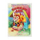 Книжка-непромокашка «Кошкин дом»