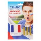 """Грим для лица """"Цвета флага России"""", 3 цвета по 0,5 гр и 3 карандаша по 0,5 гр"""
