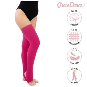 Гетры для танцев №5, без носка и пятки, L=60 см, цвет фуксия