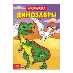 Раскраска 'Динозавры'  20 стр. Ош