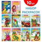 Набор детских раскрасок 10 шт   20 стр.