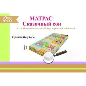 """Матрас """"Сказочный сон"""", размер 60х120 см, высота 6 см, бязь"""