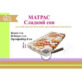 Матрас 'Сладкий сон', размер 60х120 см, высота 10 см, бязь Ош