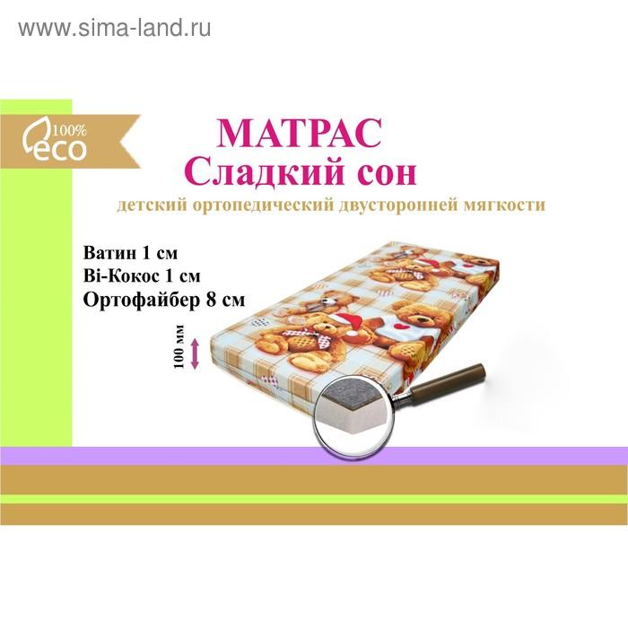 "Матрас ""Сладкий сон"", размер 60х120 см, высота 10 см, бязь"