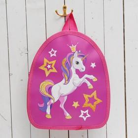 Рюкзак детский 'Пони', 21 х 25 см Ош