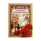 Диплом «Любимого прадедушки»