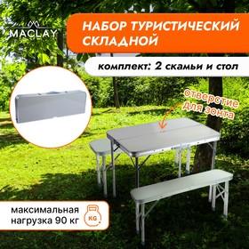 Набор мебели турист, складной (стол 60х90х69 см, 2 скамейки 87х25х40 см)