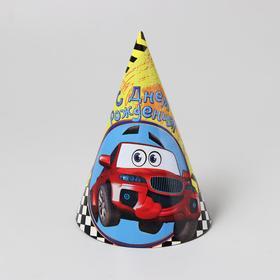 """Бумажные колпаки """"С днём рождения! Гонки"""", 16 см"""