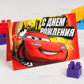 """Открытка """"С днем рождения"""", Тачки, 12 х 18 см"""
