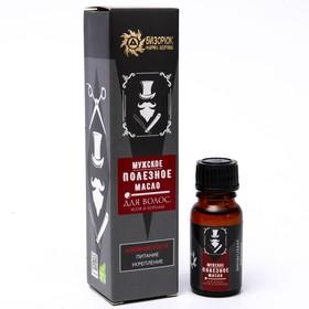 """Полезное масло «Бизорюк» для усов и бороды """"Активация роста"""", 10 мл"""