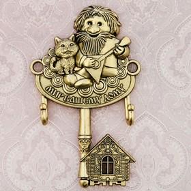 "Ключница"" Мир вашему дому"""