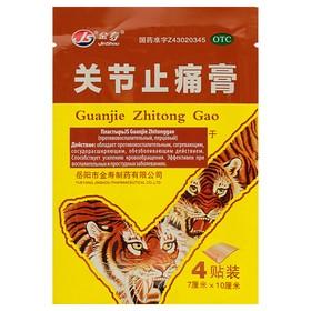 Пластырь JS Guanjie  Zhitonggao противовоспалительный перцовый, 4 шт