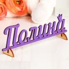 """Деревянная заготовка """"Полина"""""""