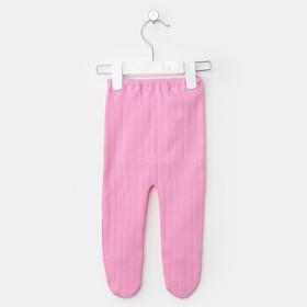 Ползунки детские, рост 56-62 см, цвет розовый ш0002_М