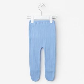 Ползунки детские, рост 56-62 см, цвет синий ш0002_М
