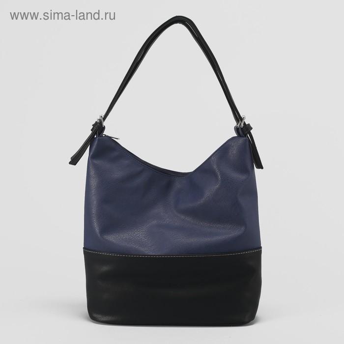 Сумка жен 1370, 30*12*31, 1 отд с перег на молнии, н/карман, синий/черный