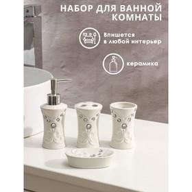 """Набор для ванной """"Стразы. Капельки"""", 4 предмета: дозатор 200 мл, мыльница, 2 стакана"""