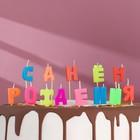 Свечи восковые для торта