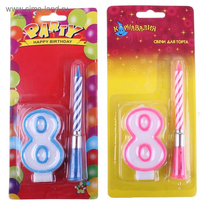 Свечи восковые для торта (цифра 8 и музыкальная), цвета МИКС
