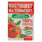 """Регулятор роста  природный """"Гибберсиб"""" для томатов, 0,2 г"""