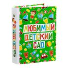 """Фотоальбом """"Любимый детский сад"""", 36 фото"""
