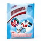Пятновыводитель Свежинка от чая, кофе, сока, фруктов, овощей, 70 гр
