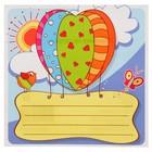 """Наклейка на тетрадь """"Воздушеый шар"""""""