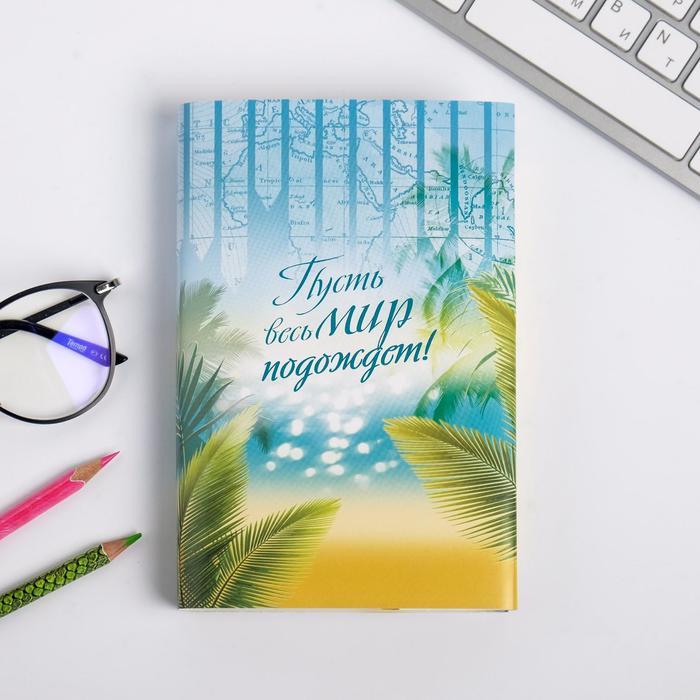 Обложка для книг «Пусть весь мир подождет», 17 х 33 см
