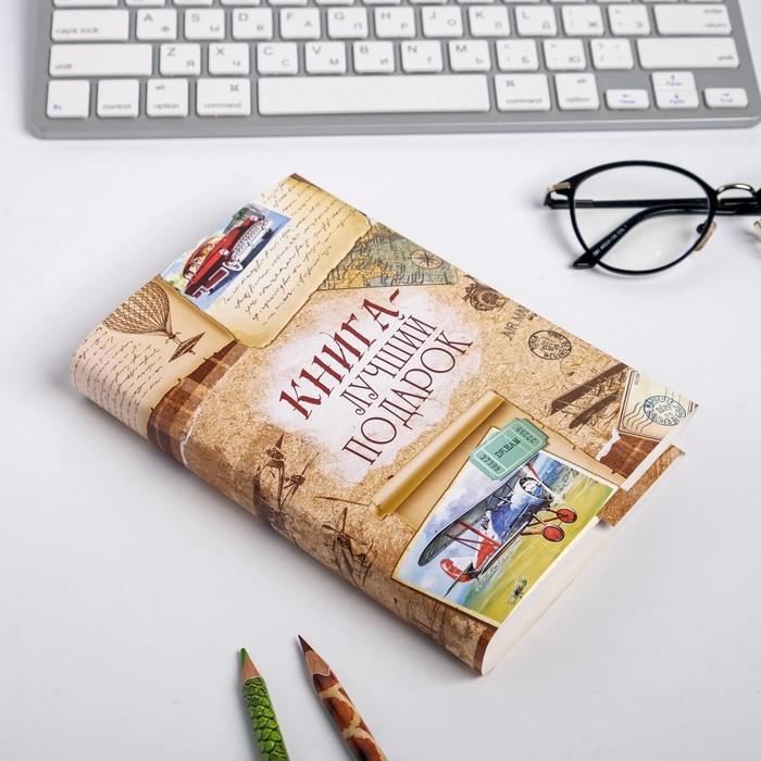 Обложка для книг «Ретро», 43 х 24 см
