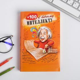 Обложка для книг «+100 к интеллекту», 17 х 33 см Ош