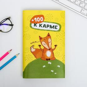 Обложка для книг «+100 к карме», 17 х 33 см Ош