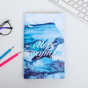 Обложка для книг «Море внутри», 17 х 33 см Ош