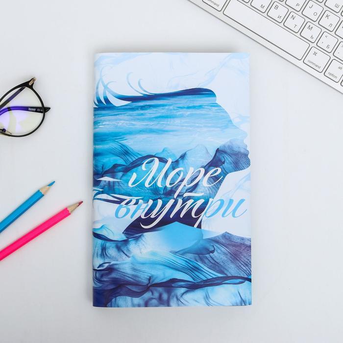 Обложка для книг «Море внутри», 17 х 33 см
