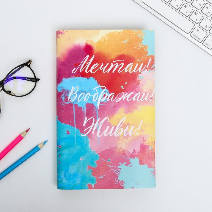 Обложка для книг «Мечтай», 43 х 24 см