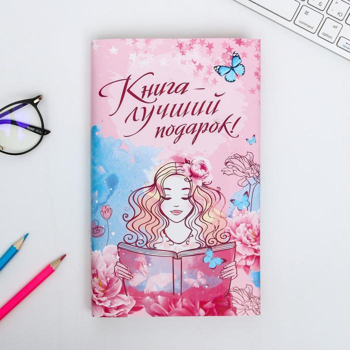 Обложка для книг «Книга - лучший подарок», 17 х 33 см