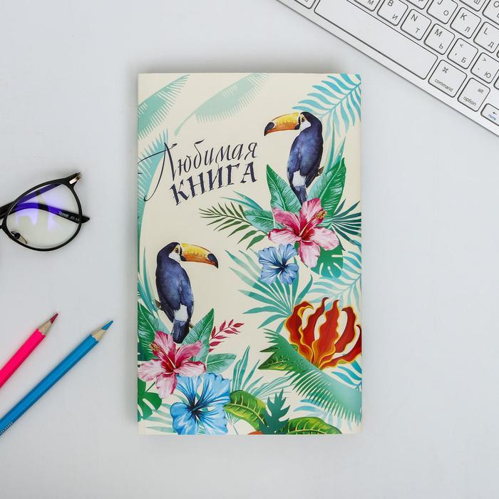 Обложка для книг «Тропики», 43 х 24 см
