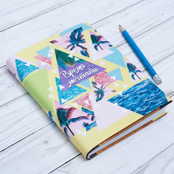 Обложка для книг «Время мечтать», 17 х 33 см