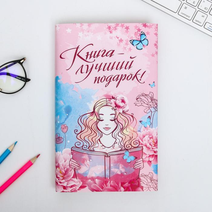 Обложка для книг «Книга - лучший подарок», 43 х 24 см
