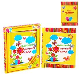 """Набор: фотоальбом на 20 магнитных листов и папка для хранения рисунков в подарочной коробке """"Выпускной детского сада"""""""