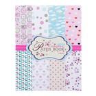 """Набор бумаги для скрапбукинга 16 листов 16 дизайнов """"Влюбленность"""" 30,4х22,5 см"""