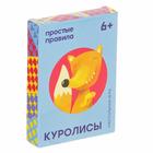 """Настольная игра """"Куролисы"""" PP-44"""