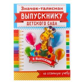 "Значок-талисман ""Выпускника детского сада"""