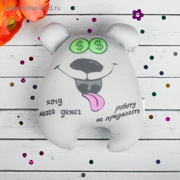"""Мягкая игрушка-антистресс """"Хочу много денег, работу не предлагать"""", медведь, цвет серый"""