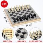 Игра настольная, набор 3в1 (нарды, шахматы, шашки), фигуры пластик, серебр+черн, 24*24см