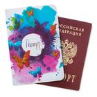 """Обложка для паспорта """"Краски"""""""