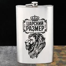 """Фляжка """"Царский размер"""", 1920 мл"""